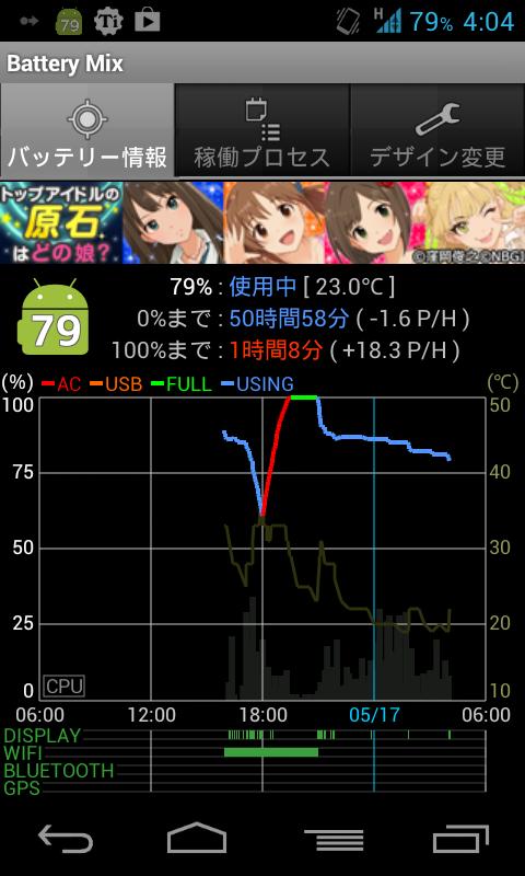 Screenshot_2013-05-17-04-05-01