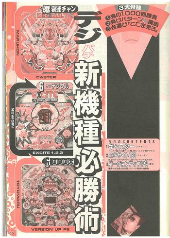 1990.10月号.03