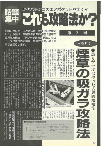 1990.10月号.05