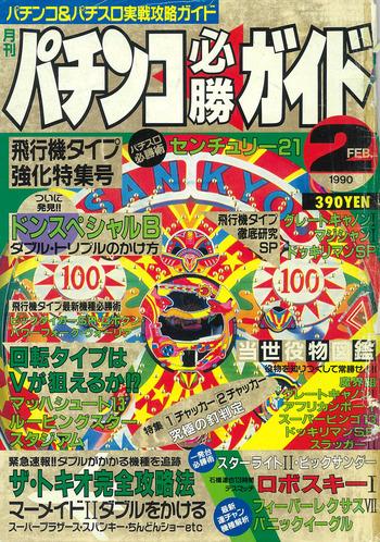 1990.02月号