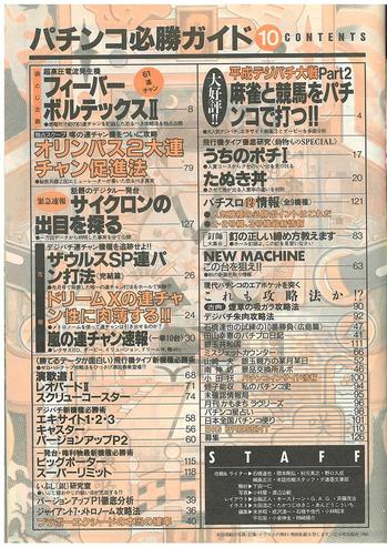 1990.10月号.01