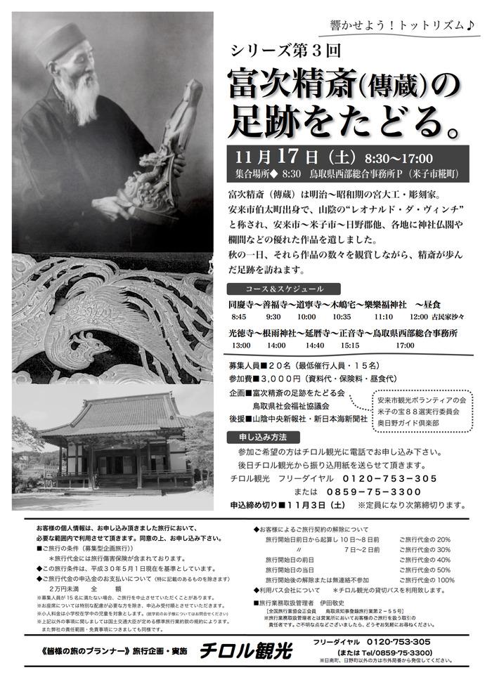 富次チラシA4 のコピー