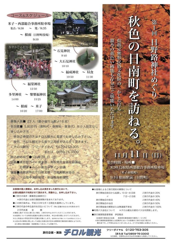 神社めぐりA4 のコピー