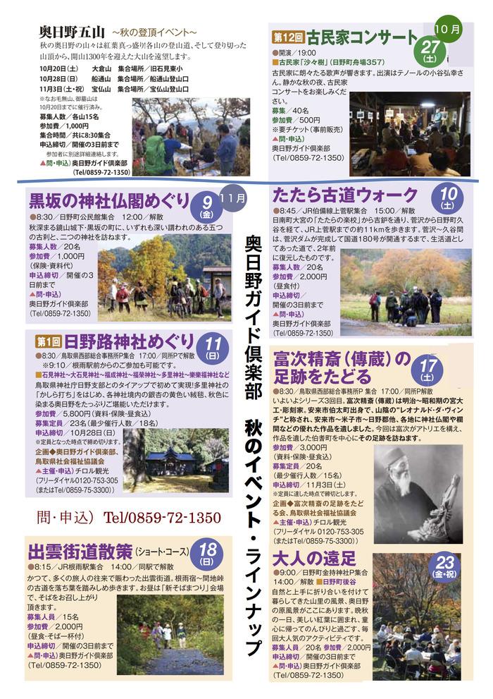 ガイド倶楽部 秋イベント のコピー