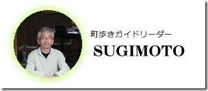 s-sugimoto