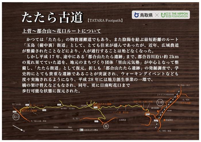 上菅入口5
