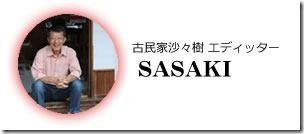 s-sasaki