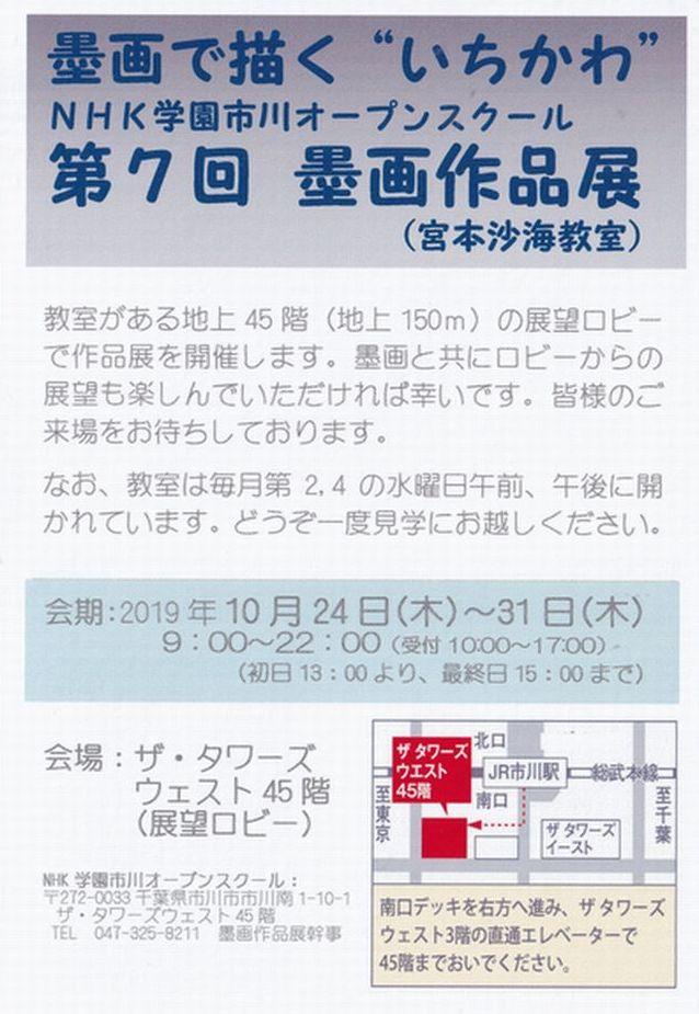 10.24-10.31  NHK市川オープンスクール第七回墨画展 上