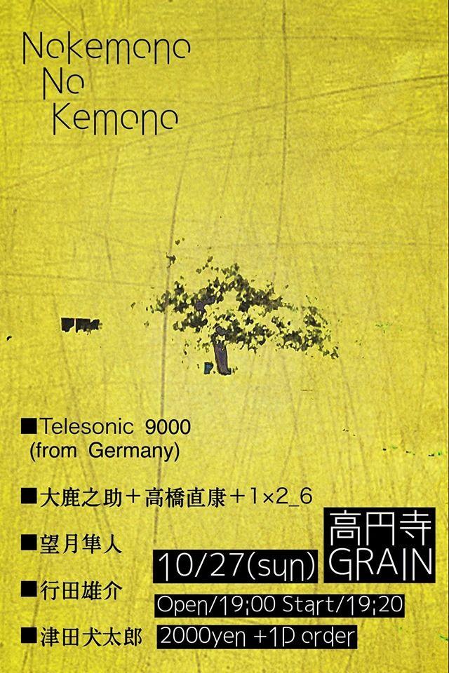 10.27 Nokemono No Kemono