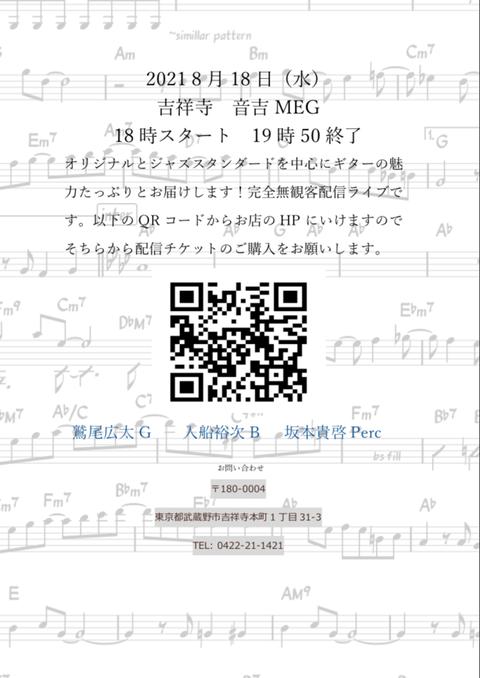 スクリーンショット 2021-08-03 14.41.12