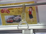 ゆのちゃん車内広告
