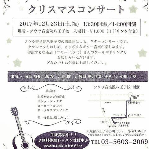 八王子クリスマスコンサート!