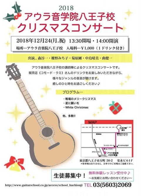 久々のブログ更新で「告知」ww 平成最後の八王子X'masコンサート!!