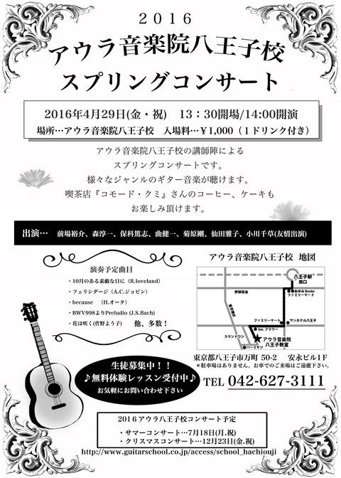 GW初日、4月29日(金)八王子!!