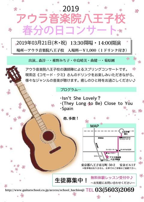 はい、また直前の告知です!八王子春分の日コンサート!!