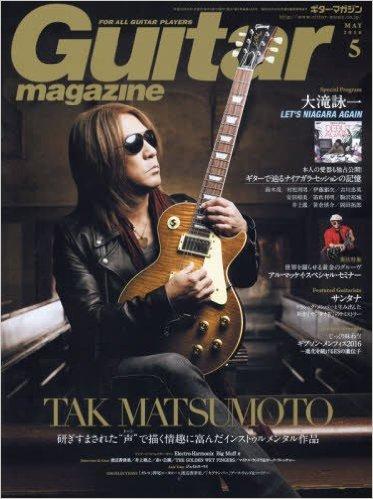 Guitar magazine (ギター・マガジン) 2016年 5月号