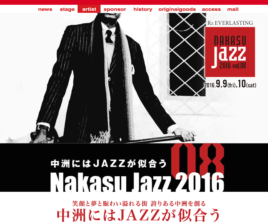 中洲ジャズ2016