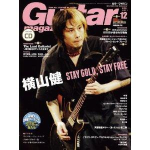 ギターマガジン 2011年12月号