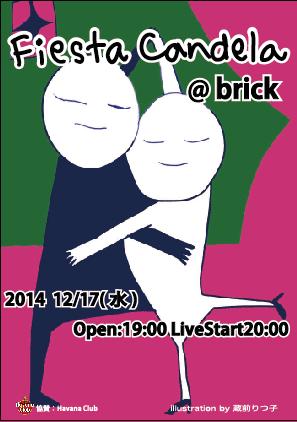 ラテンパーティーFiesta Candela @ 福岡brick