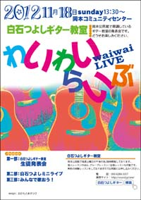 event_waiwailive2012_1s