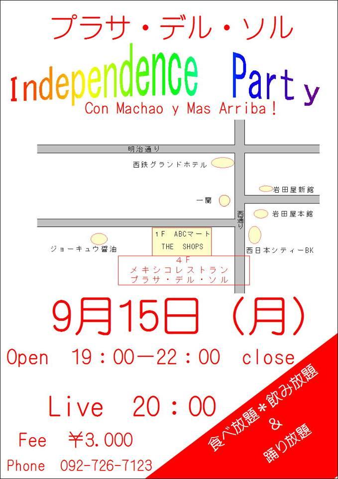 メキシコ独立記念日Independence Party! @ 福岡プラサ・デル・ソル