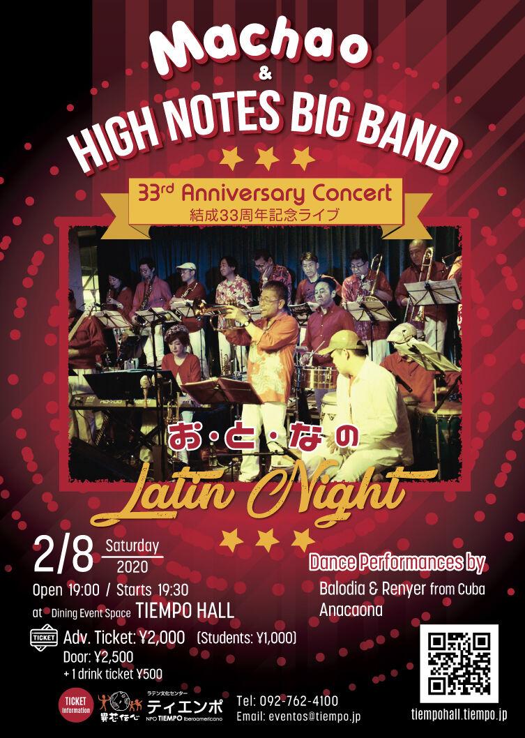 Machao and High Notes Big Band結成33周年記念ライブ「お・と・なのラテンナイト」