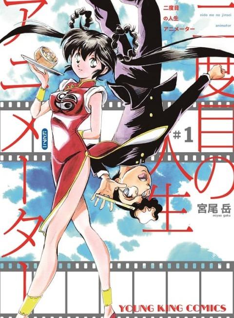 animetar01cover-515x700