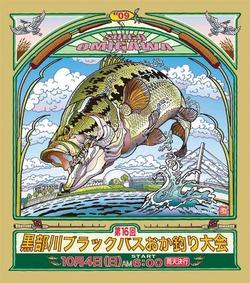 omigawa-bass