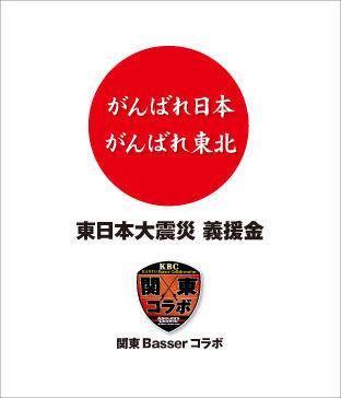01関東コラボ義援金