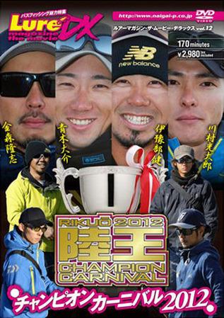 陸王2012_03