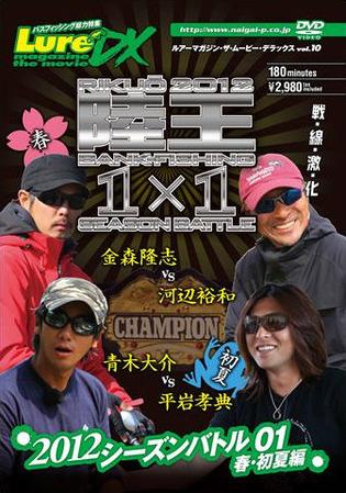 陸王2012_01