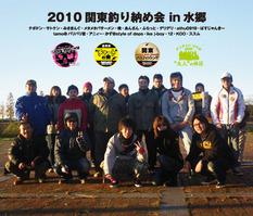 00_2010釣り納め会