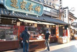 門前商店街(3)