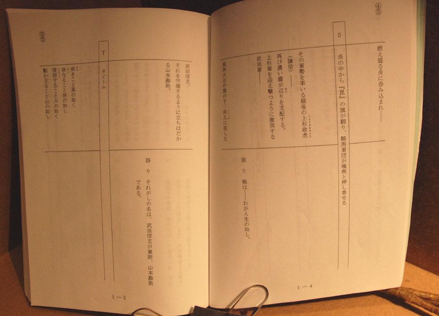 風林火山 (NHK大河ドラマ)の画像 p1_36