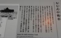 靖国神社の展示品#9