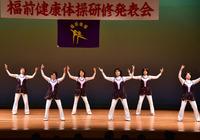 福前健康体操発表会#2