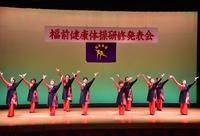 福前健康体操発表会#12