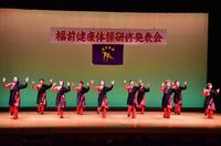 福前健康体操発表会#13