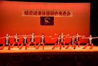 福前健康体操発表会#15
