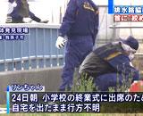 【動画】 排水路脇に小3女児遺体、登校直後に殺害され現場に遺棄か 衣服なし、首に絞められたような痕