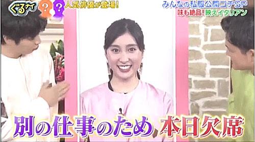 動画】 「ぐるナイ」 土屋太鳳の強烈な私服センスに視聴者騒然