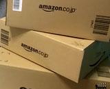 Amazonから合法的にタダで商品をもらう方法 その手口に衝撃
