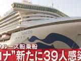 【動画】 岩田健太郎氏、クルーズ船内部の劣悪な状況を告発 「日本の感染対策はアフリカより劣悪、内部はCOVID19製造機」