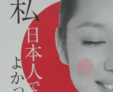 「日本人でよかった」のポスター、誰が制作したのか判明! モデルは中国人か