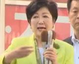 【動画】 小池百合子都知事の街頭演説にマック赤坂氏が乱入するも撃退に成功ww