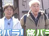 テレビ東京が頭を抱える「太川&蛭子起用」の大誤算・・ 視聴率は惨憺たる結果に
