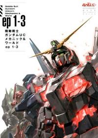 機動戦士ガンダムUCメカニック&ワールド ep1-3