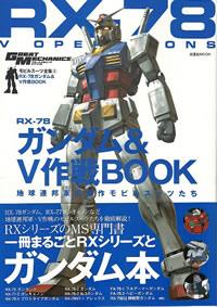モビルスーツ全集 RX‐78ガンダム&V作戦BOOK
