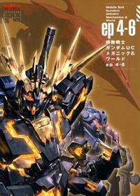 機動戦士ガンダムUCメカニック&ワールドep4-6