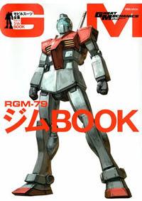 RGM‐79ジムBOOK